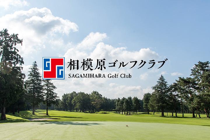 相模原ゴルフクラブ 東コース