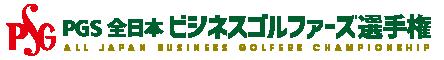 PGS全日本ビジネスゴルファーズ選手権